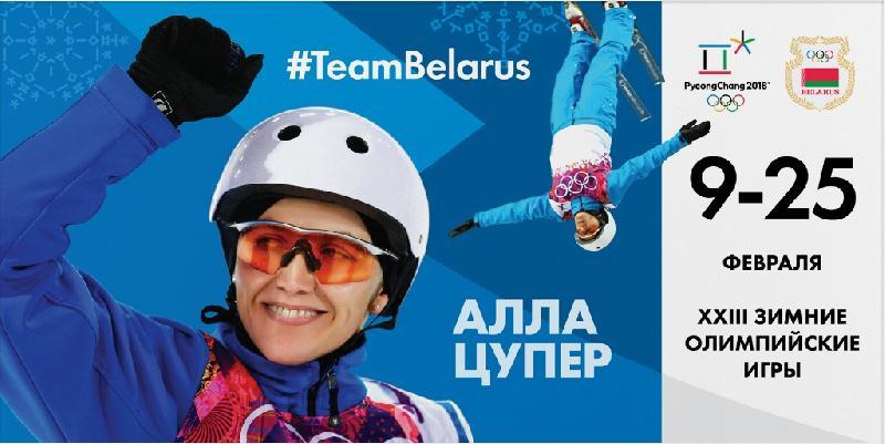 На Играх в Пхенчхане олимпийское знамя Беларуси понесет фристайлистка Алла Цупер