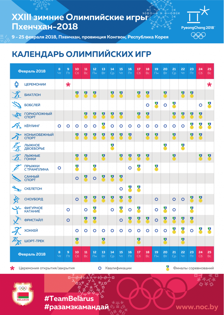 Olympic_Event_Poster_2018_Calendar-1.png