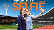 Deadline for Minsk 2019 European Games selfie competition extended